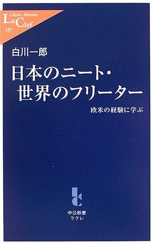 日本のニート・世界のフリーター―欧米の経験に学ぶ