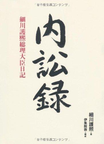 細川元首相、都知事選出馬意向固める小泉元総理が擁立、脱原発がテーマで domestic politics
