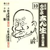 古今亭志ん生 名演集10 牡丹灯籠(お露新三朗)/牡丹灯籠(お礼はがし)/山噺