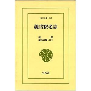 魏書釈老志 (東洋文庫)