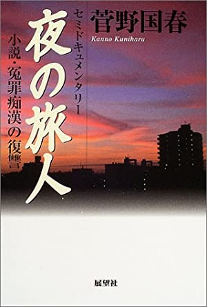 夜の旅人―小説・冤罪痴漢の復讐