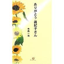 ありがとう真紀子さん
