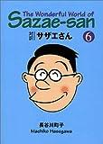 サザエさん―対訳 (6)【講談社英語文庫】