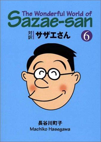 サザエさん 6巻(英語版文庫)