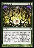 マジック:ザ・ギャザリング【成長の発作/Growth Spasm】【コモン】 ROE-186-C ≪エルドラージ覚醒≫