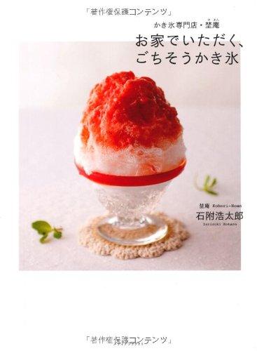 お家でいただく、ごちそうかき氷 かき氷専門店・埜庵