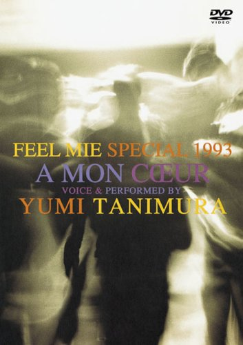 FEEL MIE SPECIAL 1993 愛する人へ~A MON COEUR~ [DVD]