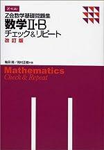 Z会数学基礎問題集 数学II・B(改訂版)