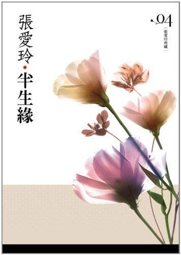 Half a Lifetime (Chinese Edition) PDF