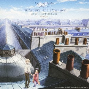 異国迷路のクロワーゼ The Animation オリジナルサウンドトラック