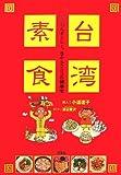 台湾素食―たいわんすーしー。目からウロコの健康食
