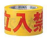 積水 標識テープ 70mmX50m 黄・赤・黒 立入禁止 J5M2302