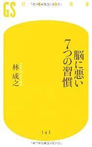 脳に悪い7つの習慣 (幻冬舎新書 は 5-1)