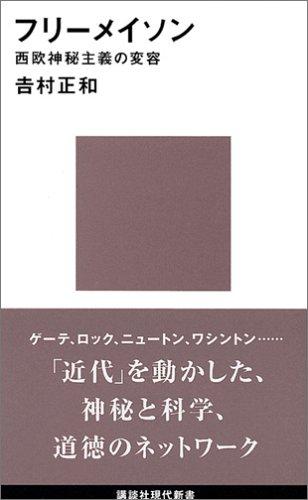 フリーメイソン―西欧神秘主義の変容 (講談社現代新書)