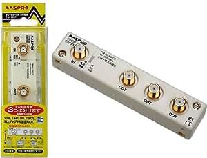 マスプロ電工 屋内用3分配器 全端子電流通過型 CSP3D-P