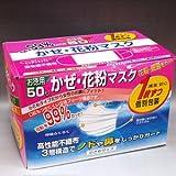 1枚ずつ個別包装のかぜ・花粉使い捨てマスクお徳用マスク小さめ(女性・子供用) 50枚(145mm×85mm)