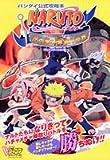 バンダイ公式攻略本NARUTO-ナルト-忍の里の陣取り合戦―プレイステーション版 (Vジャンプブックス―ゲームシリーズ)