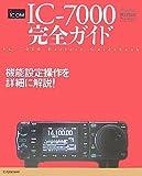 IC‐7000完全ガイド (アマチュア無線の本)