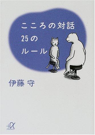 こころの対話 25のルール (講談社プラスアルファ文庫)