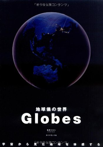 Globes―地球儀の世界―宇宙から見た地球を体感する