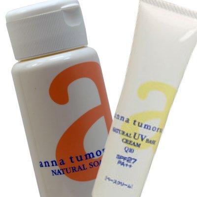 アンナトゥモール anna tumoru ナチュラルソープ45g+ナチュラルUVベースクリーム SPF27PA++ 40g