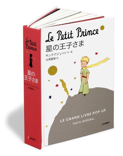 星の王子さま ポップアップ絵本・完全翻訳版