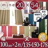 IKEA・ニトリ好きに。20色×54サイズから選べる防炎・1級遮光カーテン【MINE】マイン 幅100cm×2枚/135・150・178cm   アーバングレー   幅100cm×2枚/丈150cm