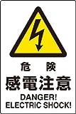 JIS規格安全標識 危険感電注意 1枚入り エコユニボード製(大) 802-501 450×300mm