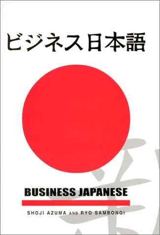 Business Japanese (Japanese Edition)