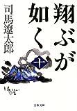 翔ぶが如く〈10〉 (文春文庫)