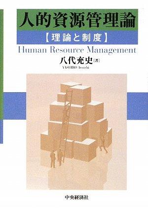 人的資源管理論―理論と制度