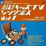 昭和キッズTVシングルスVol.1 1965-1967:オバケのQ太郎/ウルトラマン
