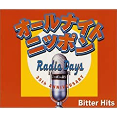 �I�[���i�C�g�j�b�|���uRADIO DAYS�vBitter Hits