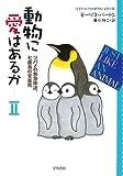 動物に愛はあるか〈2〉ツバメの救急移送、七面鳥の安楽死 (ハヤカワ文庫NF―ライフ・イズ・ワンダフル・シリーズ)