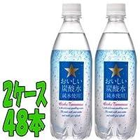 サッポロ おいしい炭酸水 500ml  24本x2ケース (48本)