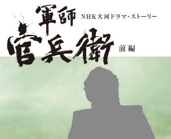 軍師官兵衛 前編 (NHK大河ドラマ・ストーリー)