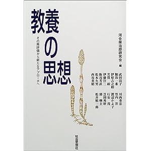 教養の思想―その再評価から新たなアプローチへ                       単行本                                                                                                                                                                            – 2002/3