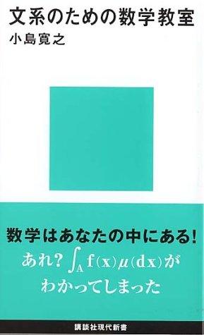 文系のための数学教室