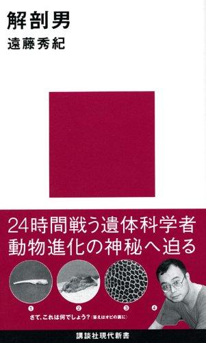 解剖男 (講談社現代新書)
