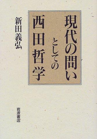 現代の問いとしての西田哲学