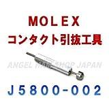 コンタクト引抜き工具 J5800シリーズ 手動工具 J5800-002 (モレックス(MOLEX))