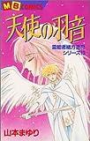 天使の羽音 (MBコミックス)