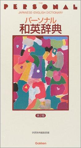 パーソナル和英辞典 [新書] / 学研辞典編集部 (編集); 学習研究社 (刊)
