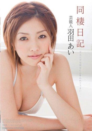 芸能人 羽田あい 同棲日記 [DVD]