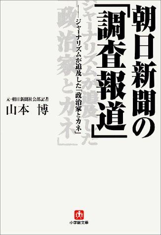 朝日新聞の「調査報道」―ジャーナリズムが追及した「政治家とカネ」