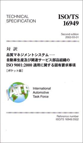 対訳・ISO/TS16949品質マネジメントシステム―自動車生産及び関連サービス部品組織のISO9001:2000適用に関する固有要求事項 ポケット版 (Management system ISO series)