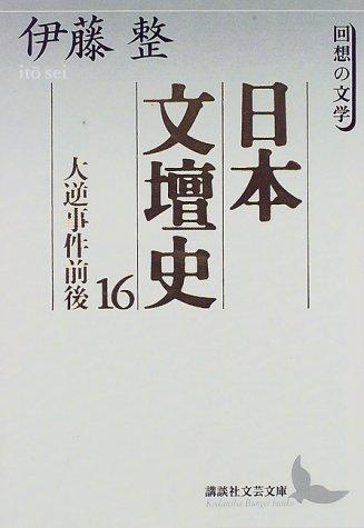 日本文壇史16大逆事件前後 (講談社文芸文庫―回想の文学)