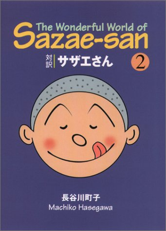 サザエさん 2巻(英語版文庫)