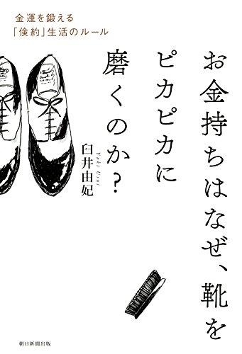 お金持ちはなぜ、靴をピカピカに磨くのか? 金運を鍛える「倹約」生活のルール
