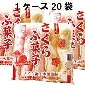 さくらふ菓子 さくらふがし (20袋×2x1カートン)